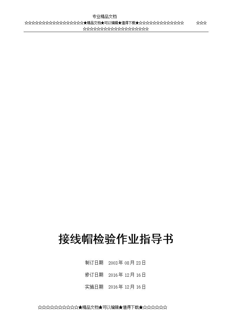电器公司接线帽检验作业返指导书.doc