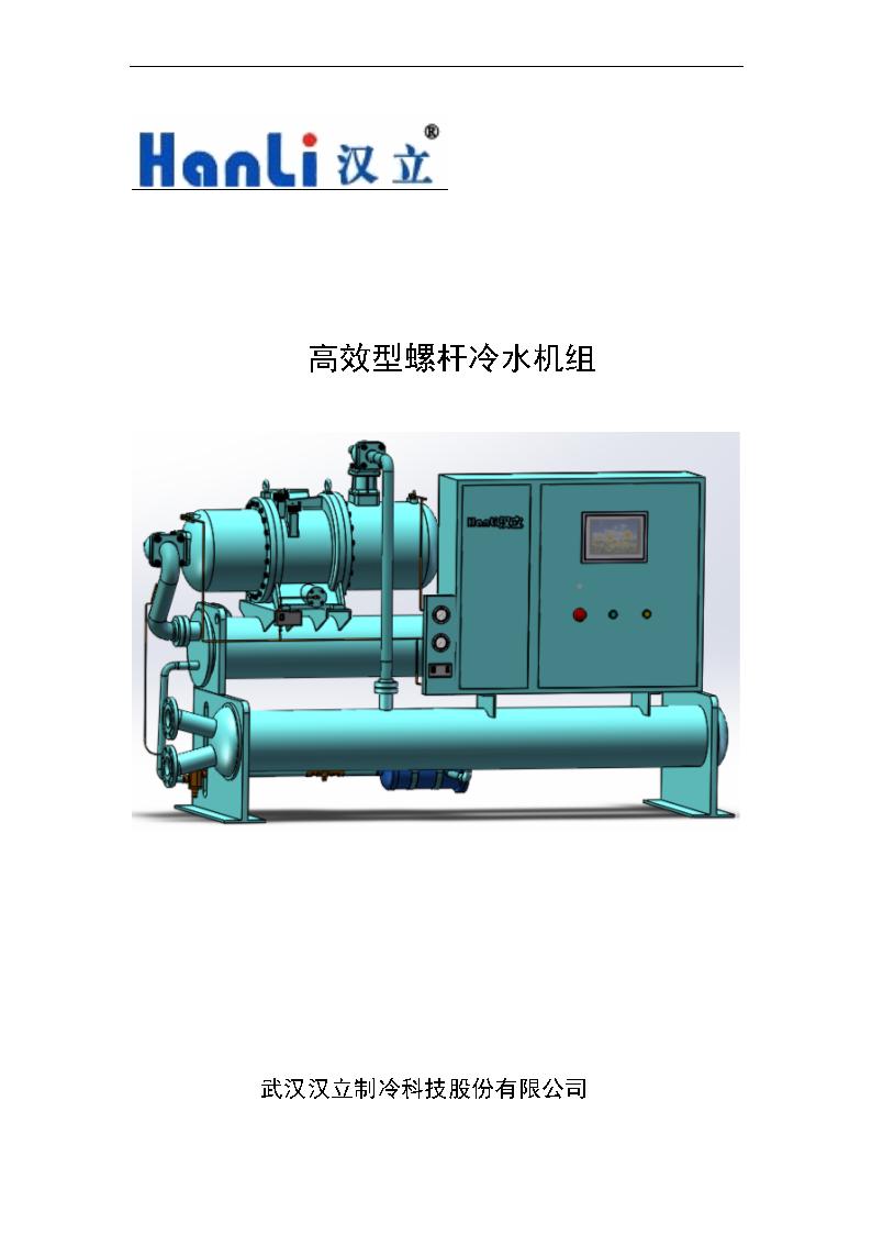 过电流保护,缺相,逆相保护◇水流,防冻,低压,水温监测与保护5,膨胀阀