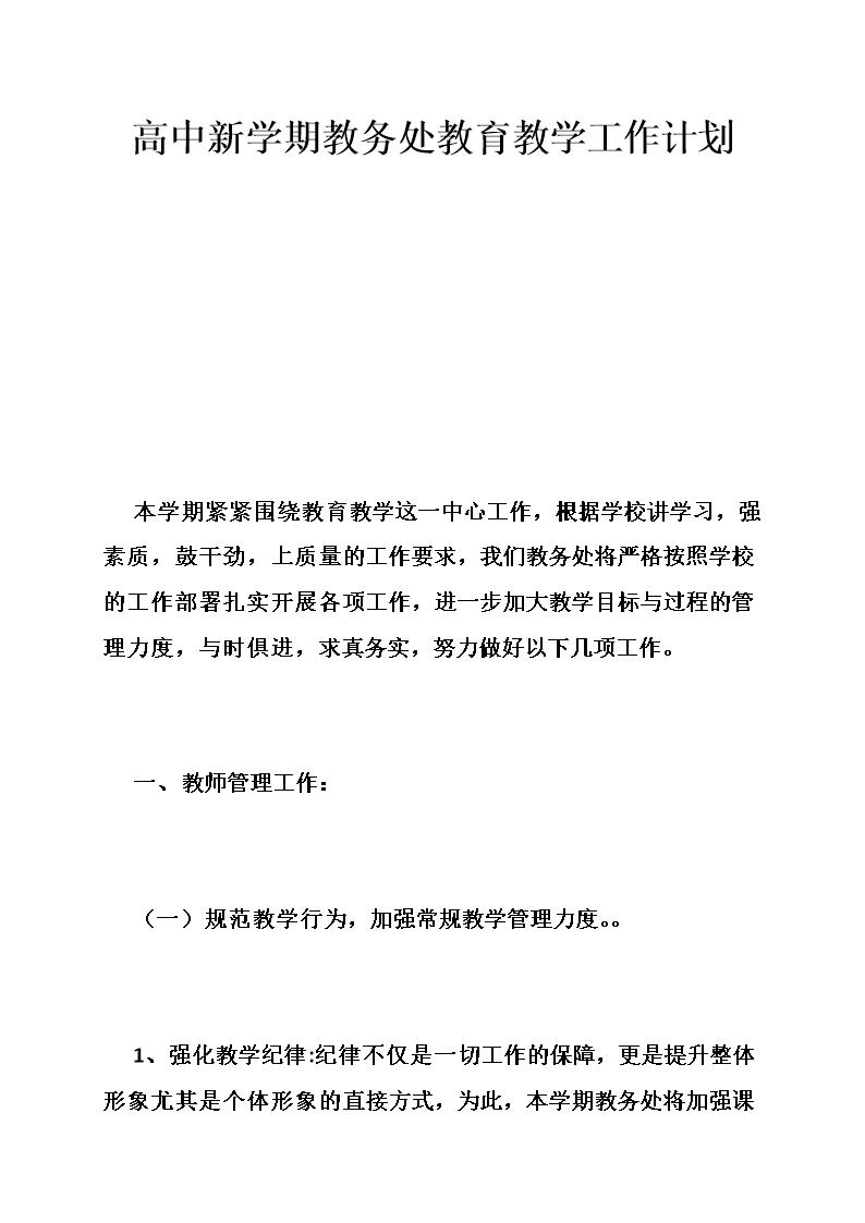 高中新高中教务处教育教学工作计划.doc射阳学期v高中图片