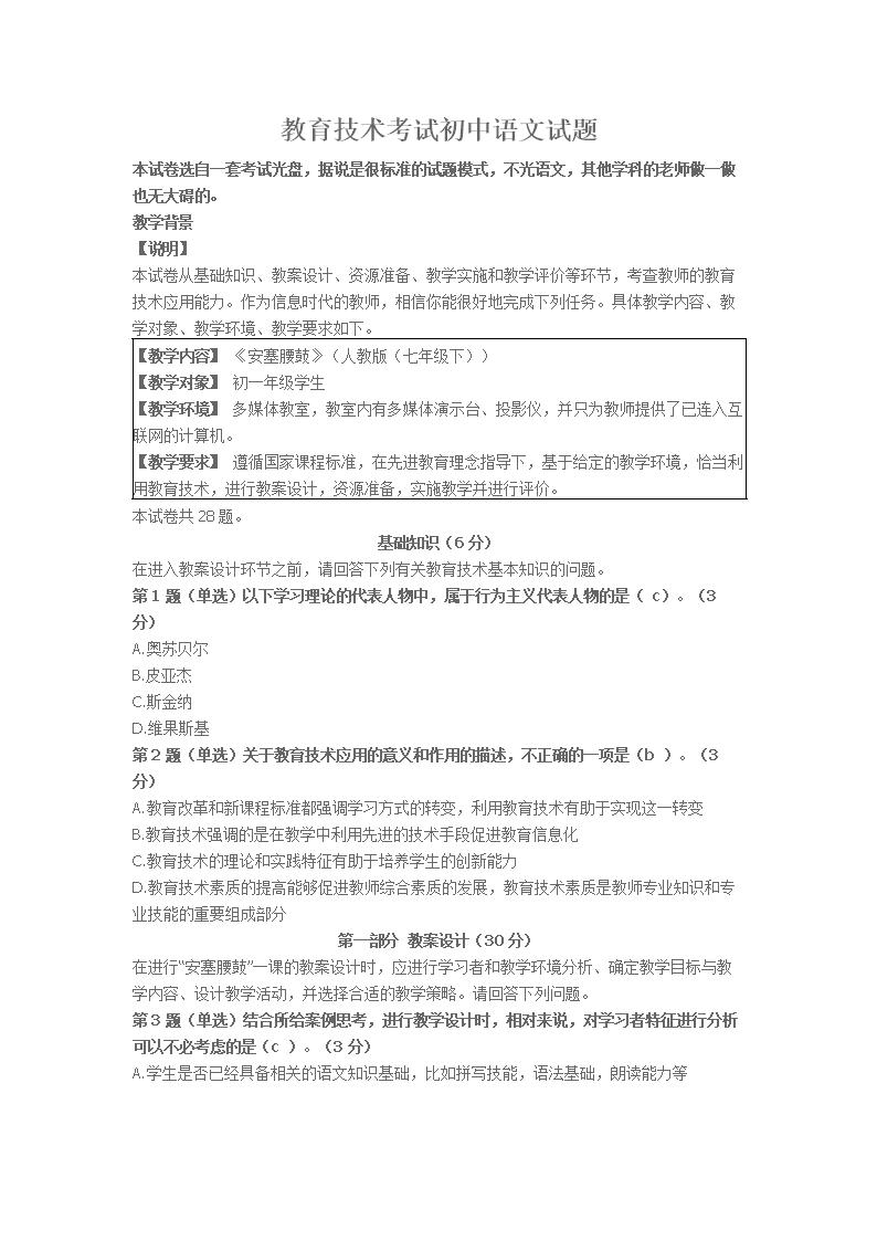 图片音乐练习题.doc语文备课中学图片