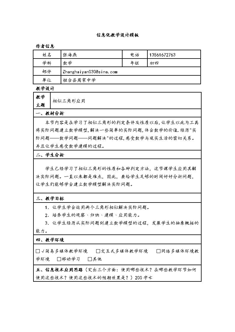 张海燕作业《相似三角形的应用》.doc