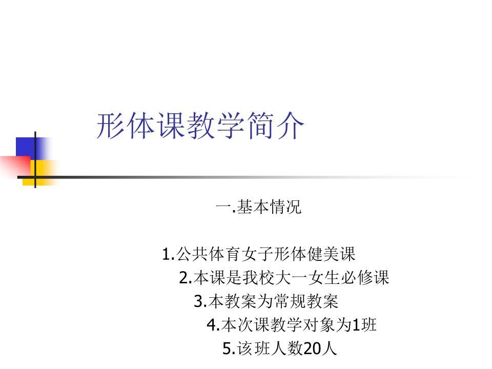 形体课教学简介人教.ppt两位数乘两位数教学设计课件版图片