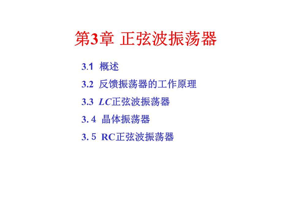 >  商业策划书                        电容三点式改进电路克拉泼