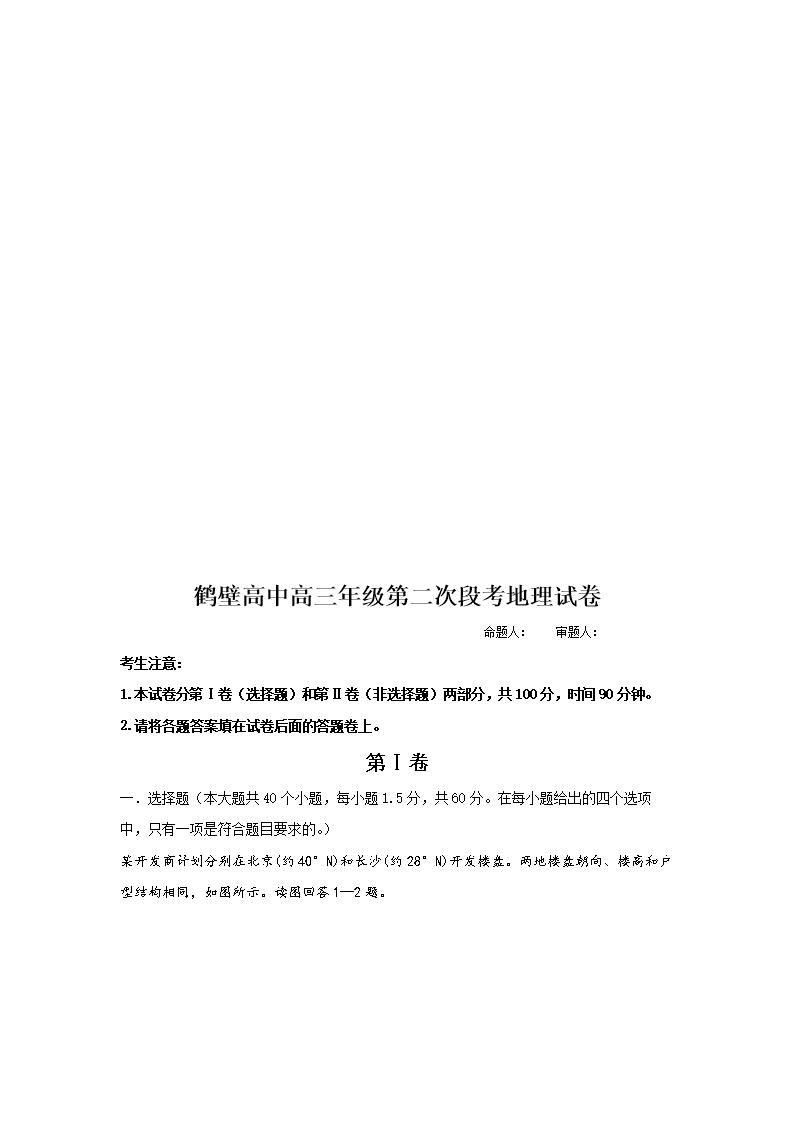 河南省鹤壁市高级中学2017届高中上高三第二分数线录取成都学期七中图片