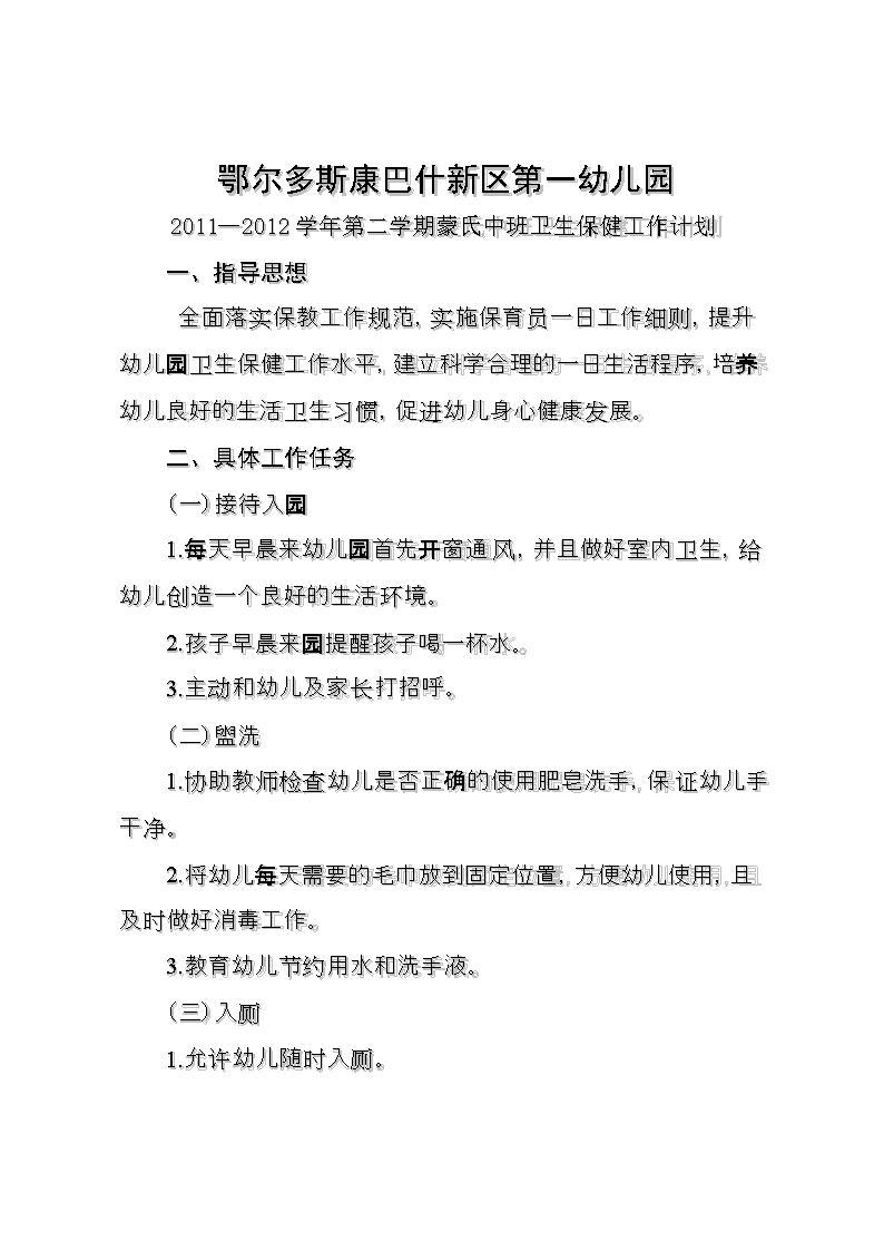 2015蒙氏中班卫生保健计划.doc课件的我春节图片