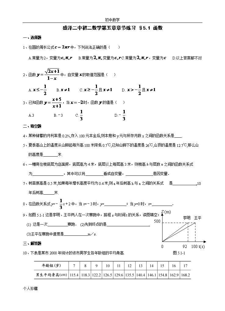 初中初中第章_一次函數__晚會練習題.doc永濟元旦整章城北數學圖片
