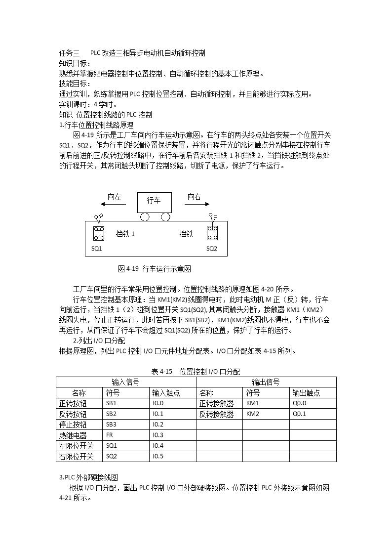 任务三plc改造三相异步电动机自动循环控制.docx