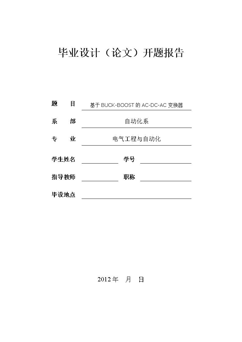 基于buckboost的acdcac变换器开题报告.doc
