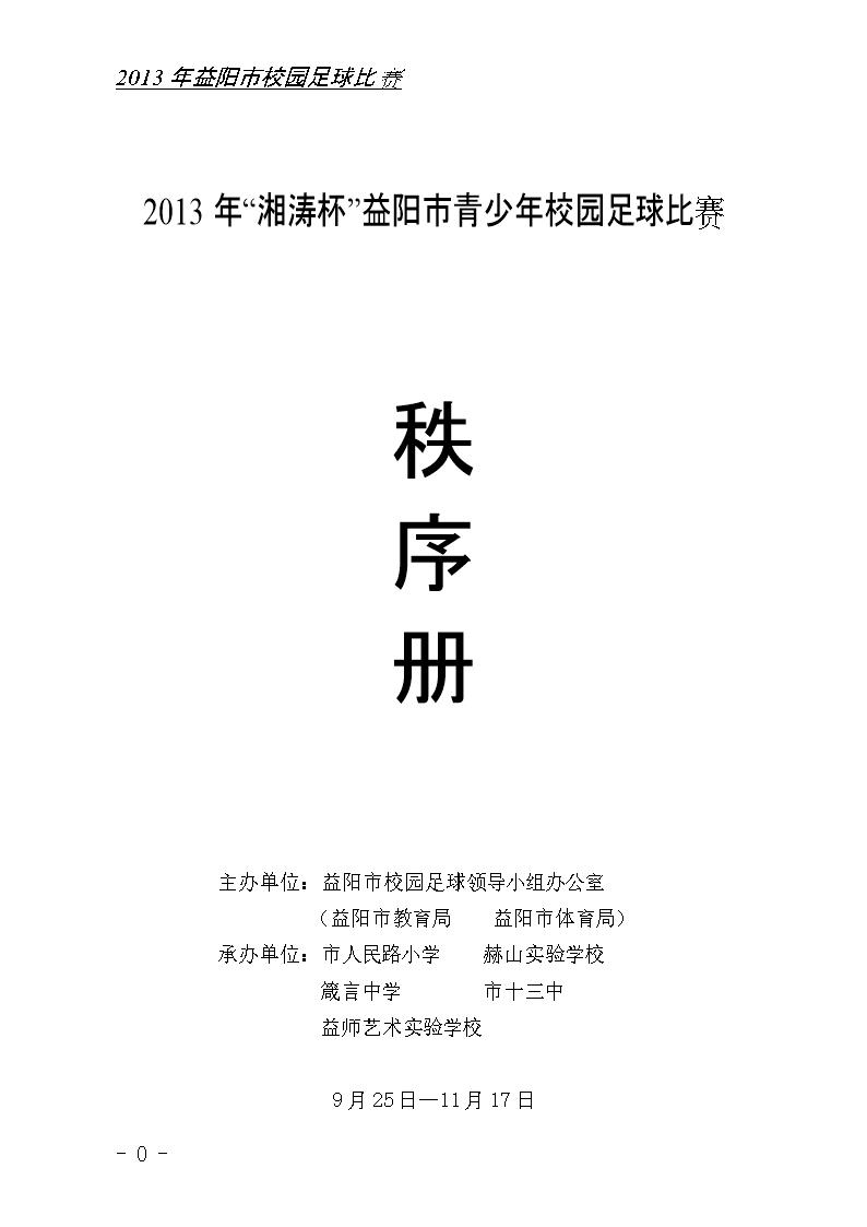 2013年阳小学足球校园册.doc天津秩序怡秋图片