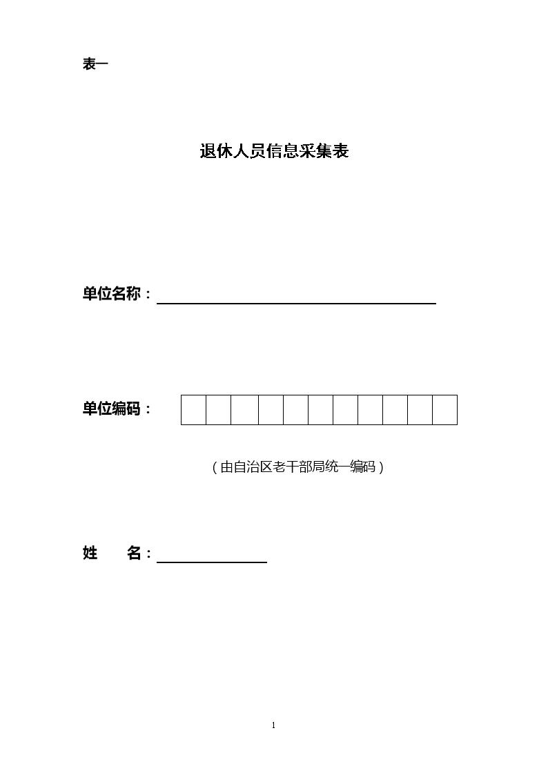 京ag是什么部门的车牌_部门代码是什么
