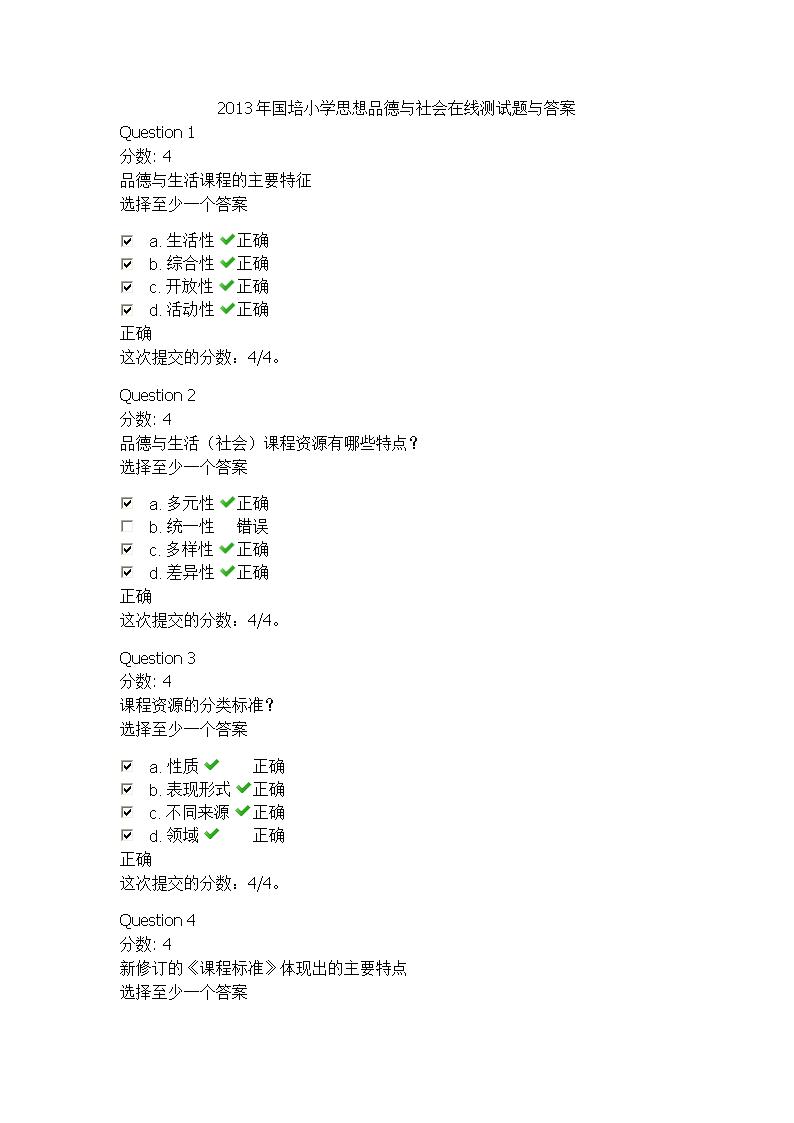 2013国培小学思品测试题.doc镇村东港区小学图片