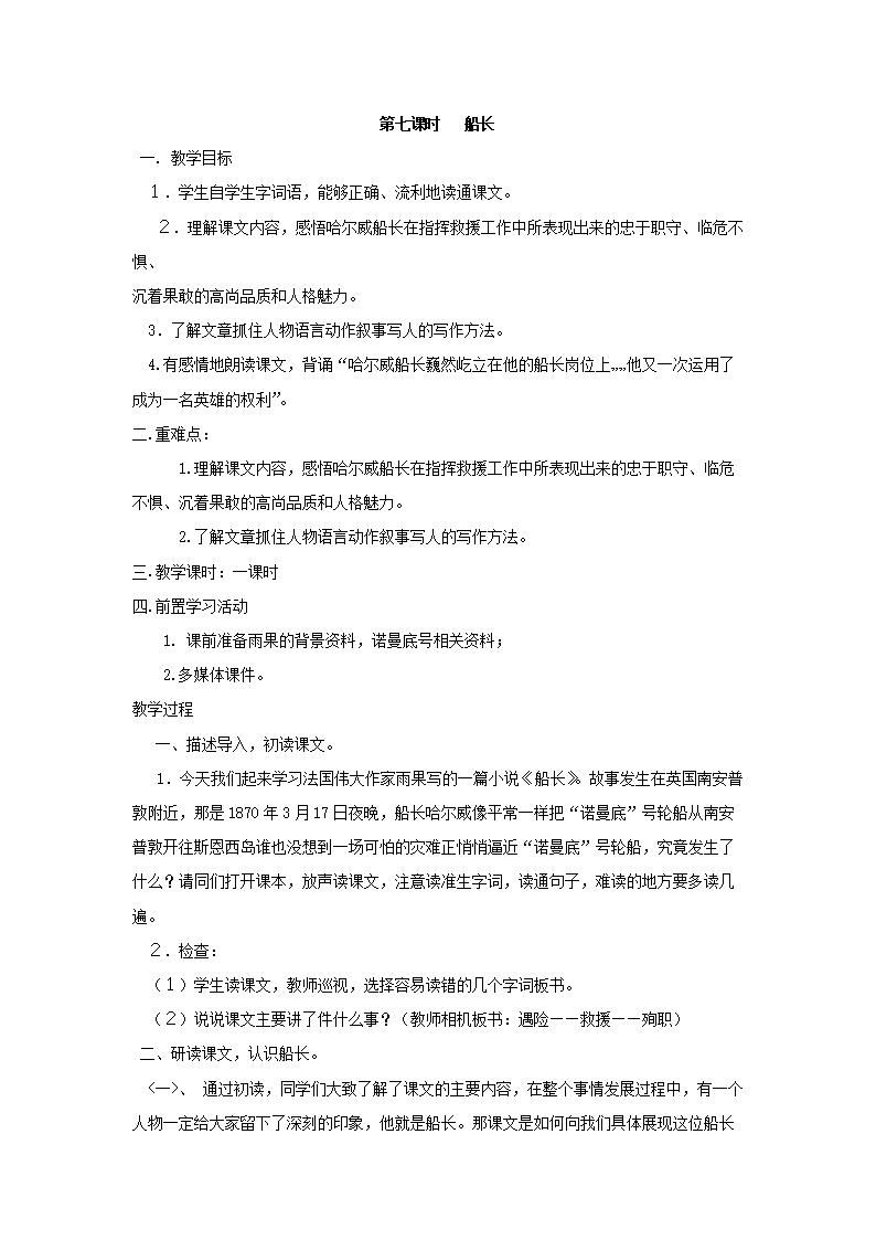 苏教版小学语文年级上册第七课.doc私立福州小学图片