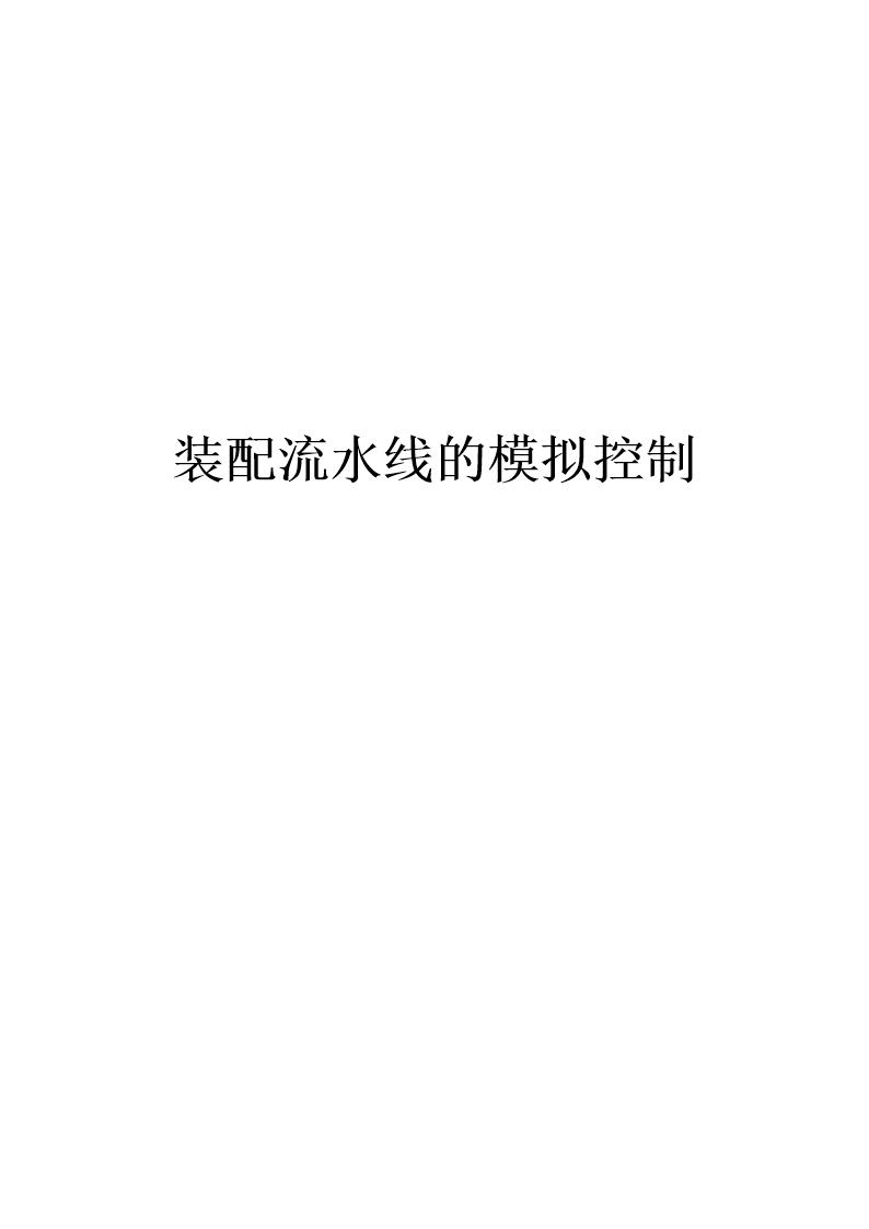 系统控制原理图4.4,plc外部接线图5