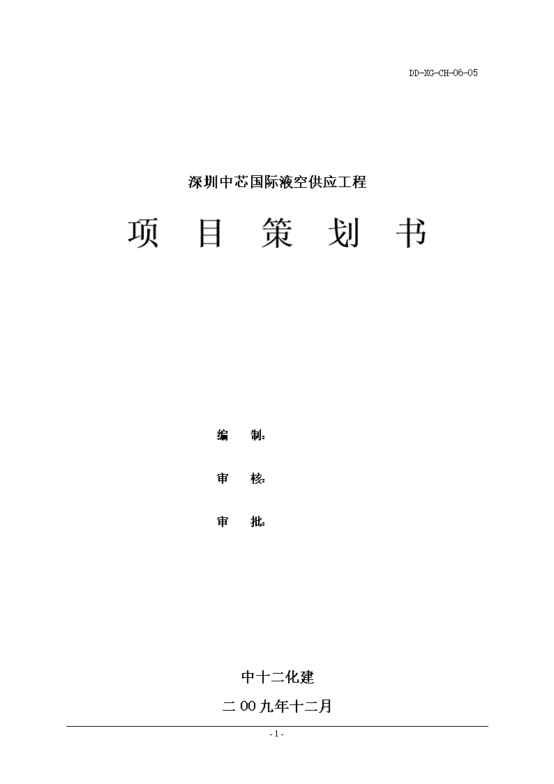 2014深圳液空项目策划书.doc