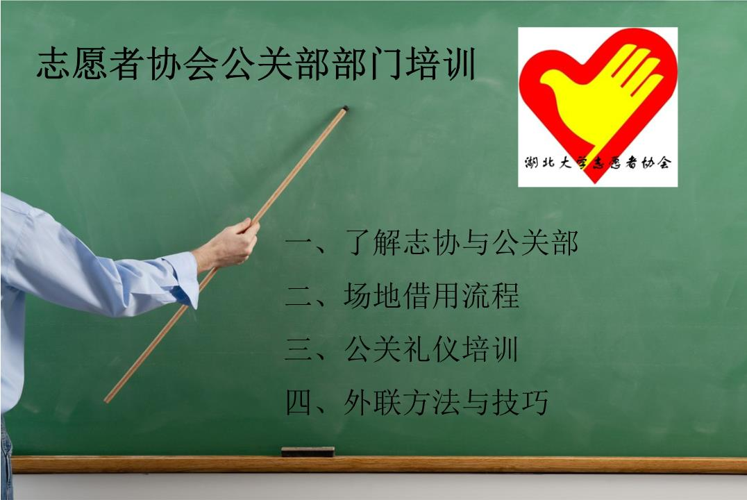 志协招新海报手绘