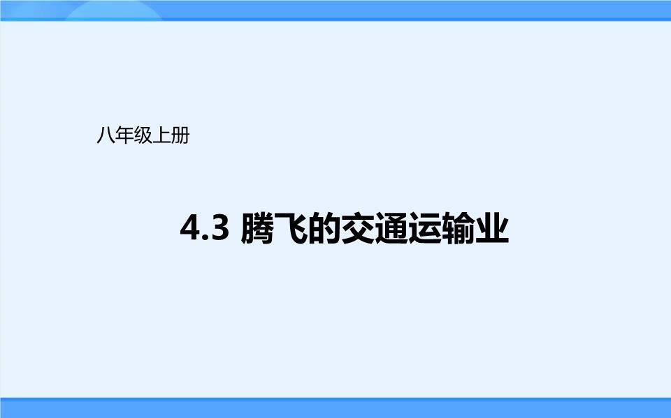 主要干线有大庆—大连,大庆—秦皇岛—北京,任丘—北京,东营—南京