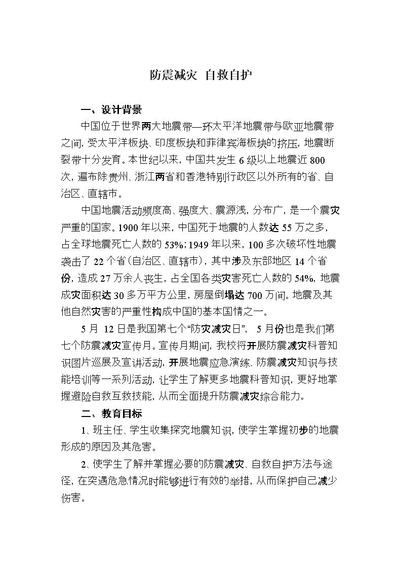 防震减灾_救自护老伯班主题文档.doc唐农场有个小教案说课稿图片