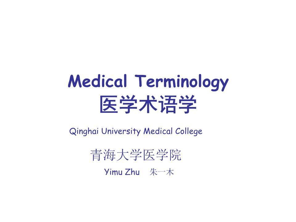这样医学专业英语词汇也就变得容易记忆了.