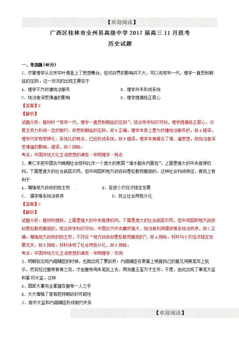 广西桂林市全州县高级中学2016-2017高一学年高中文化生活教学设计图片