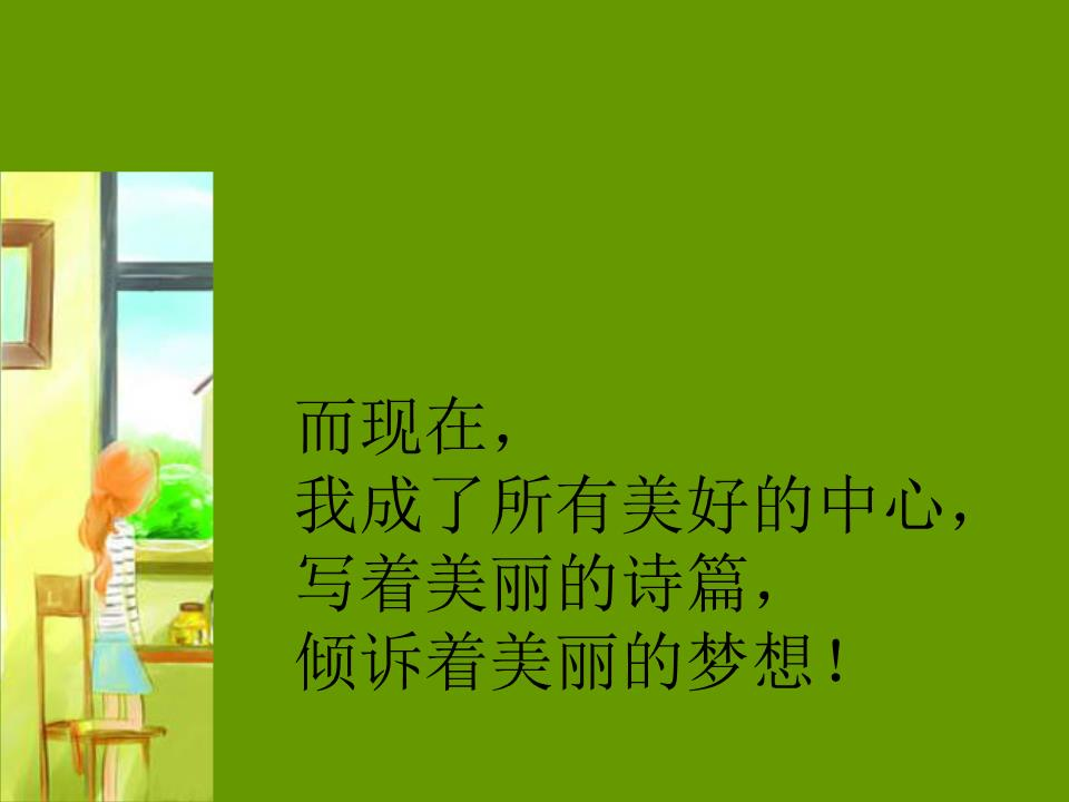不可思议的旅程《爱哭鬼小隼》共读二.ppt
