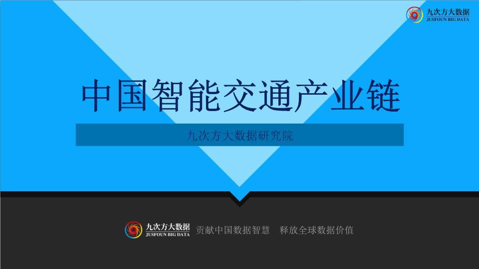 中国智能交通产业链.ppt