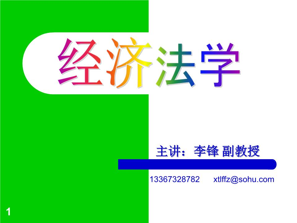 研究生经济法幻灯片.ppt