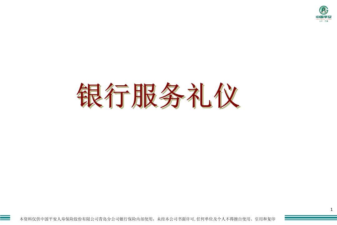 银行服务礼仪幻灯片.ppt