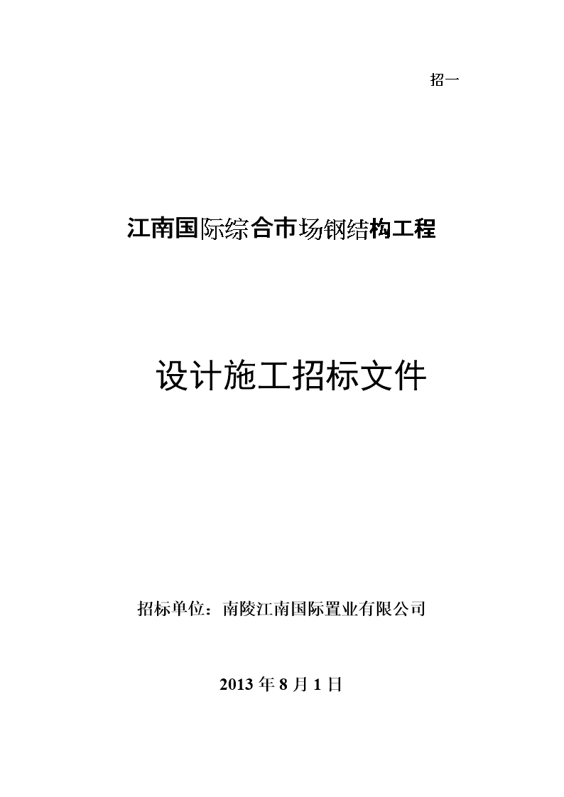 小钢结构工程招标文件.doc