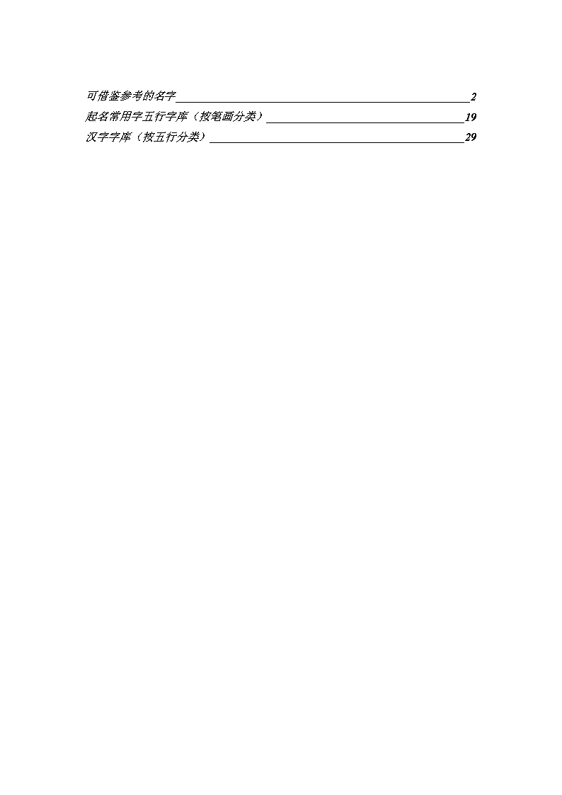 1 1起名库 康熙字典笔画顺序 .doc