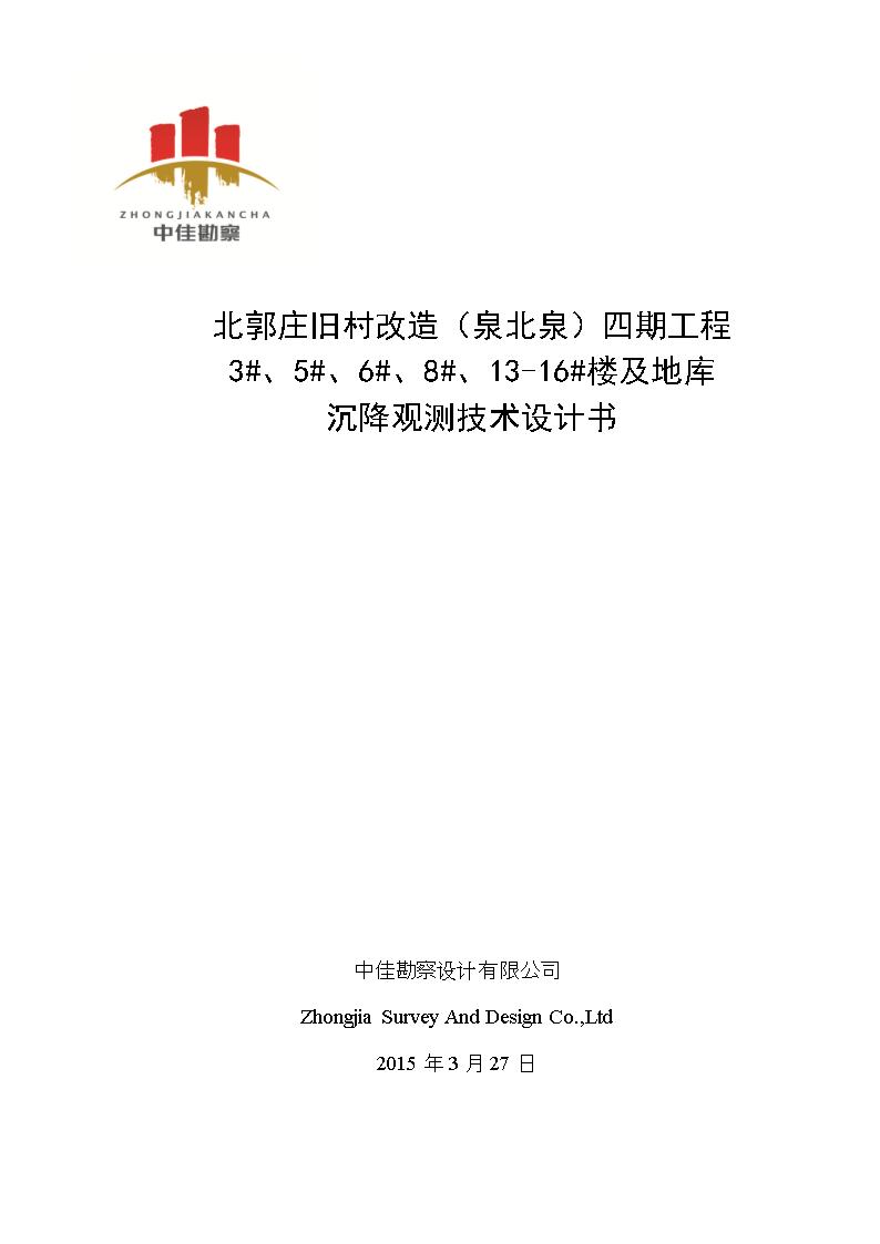 网站首页 海量文档 >  专业论文 >  论文指导设计  1.