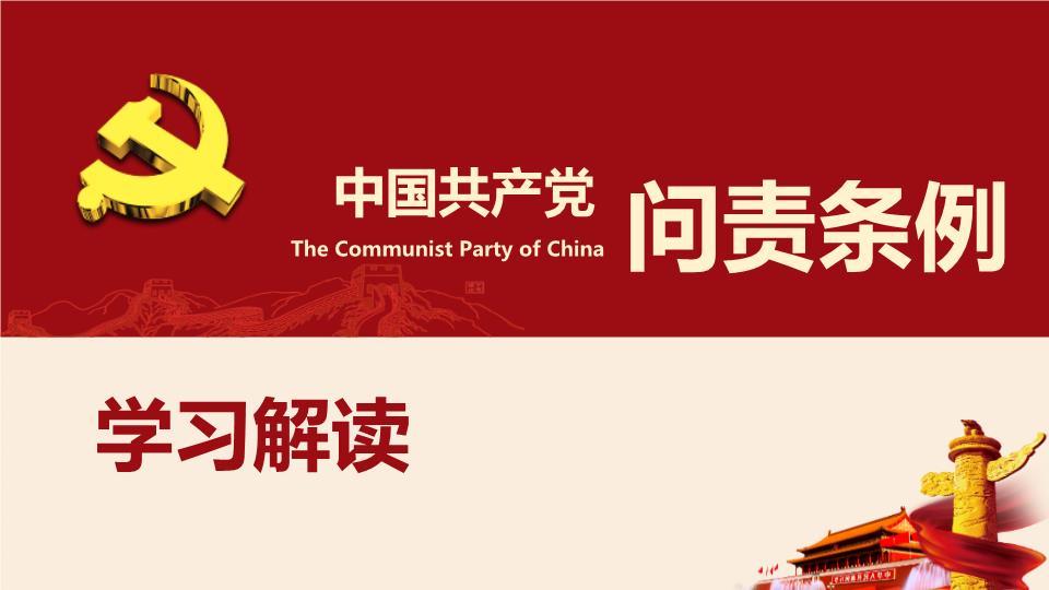 ***************************党组织领导班子在职责范围内负有全面领导责任领导责任全面问责条例:责任划分问责应当分清责任问责条例中国共产党TheCommunistPartyofChina责任划分【第五条】参与决策和工作的班子其他成员承担重要领导责任领导责任重要领导班子主要负责人和直接主管的班子成员承担主要领导责任领导责任主要问责条例:问责情形问责条例中国共产党TheCommunistPartyofChina问责情形【第六条】01党的领导弱化02党的建设缺失03全面从严治党不力04维护