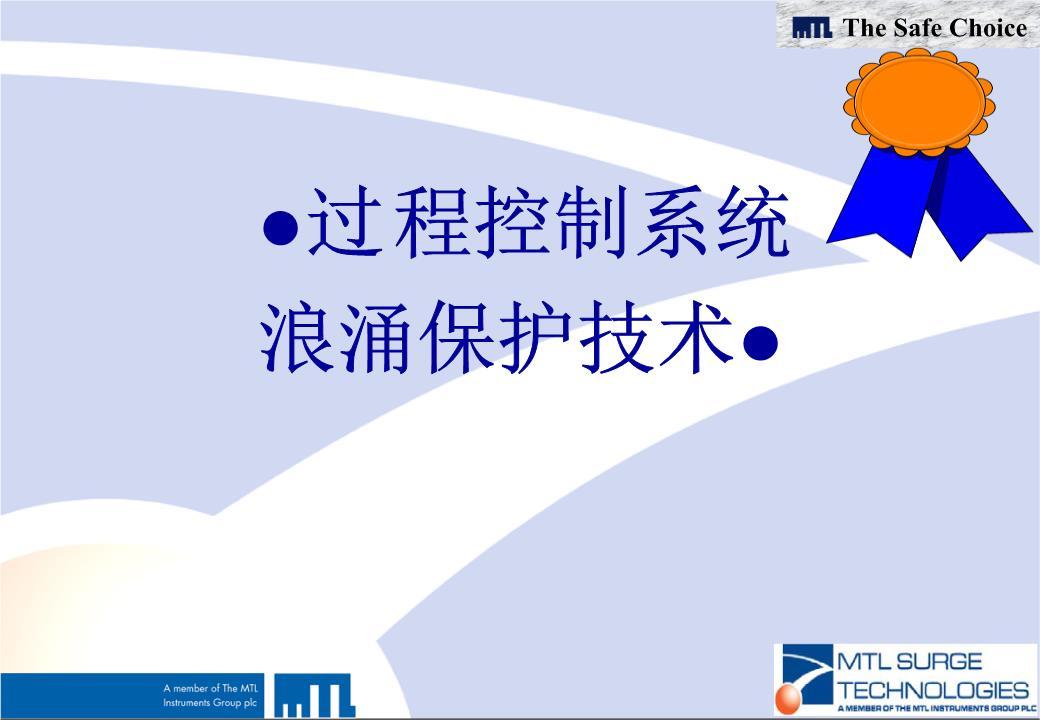 关于电路分析的课件封面
