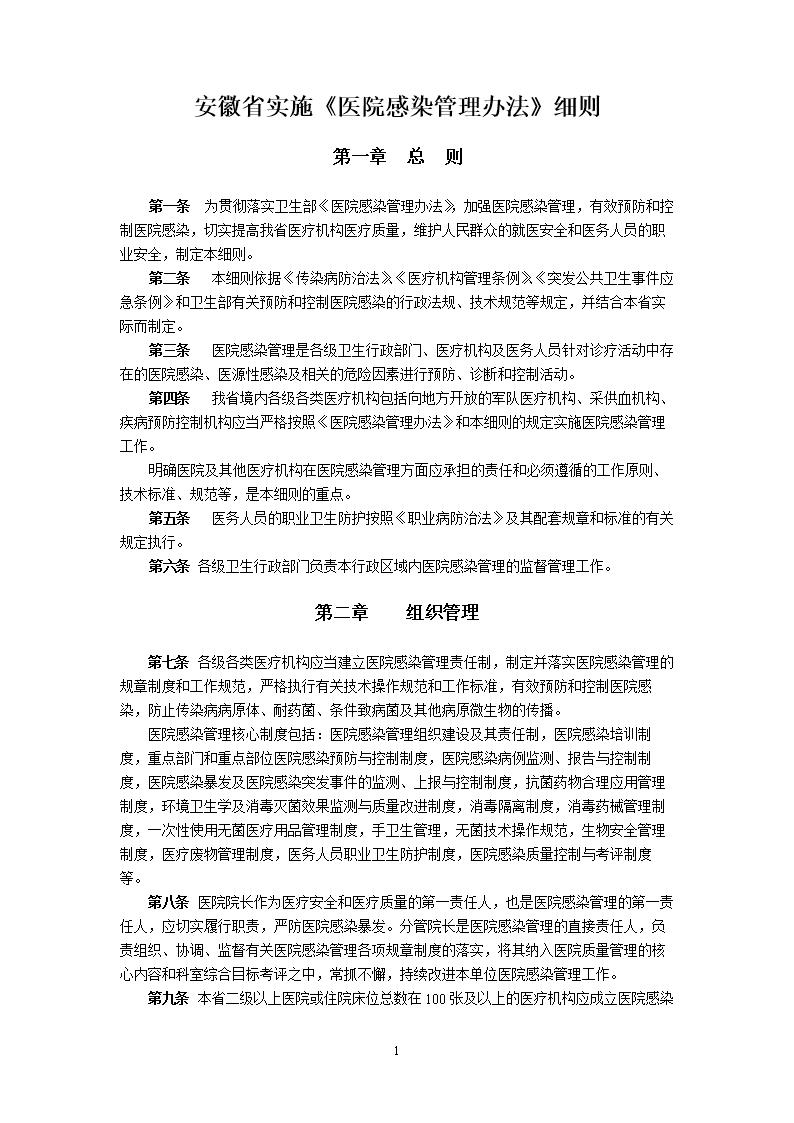2014安徽省感染细则实施管理办法医院性感美女小学超图片网站.doc图片