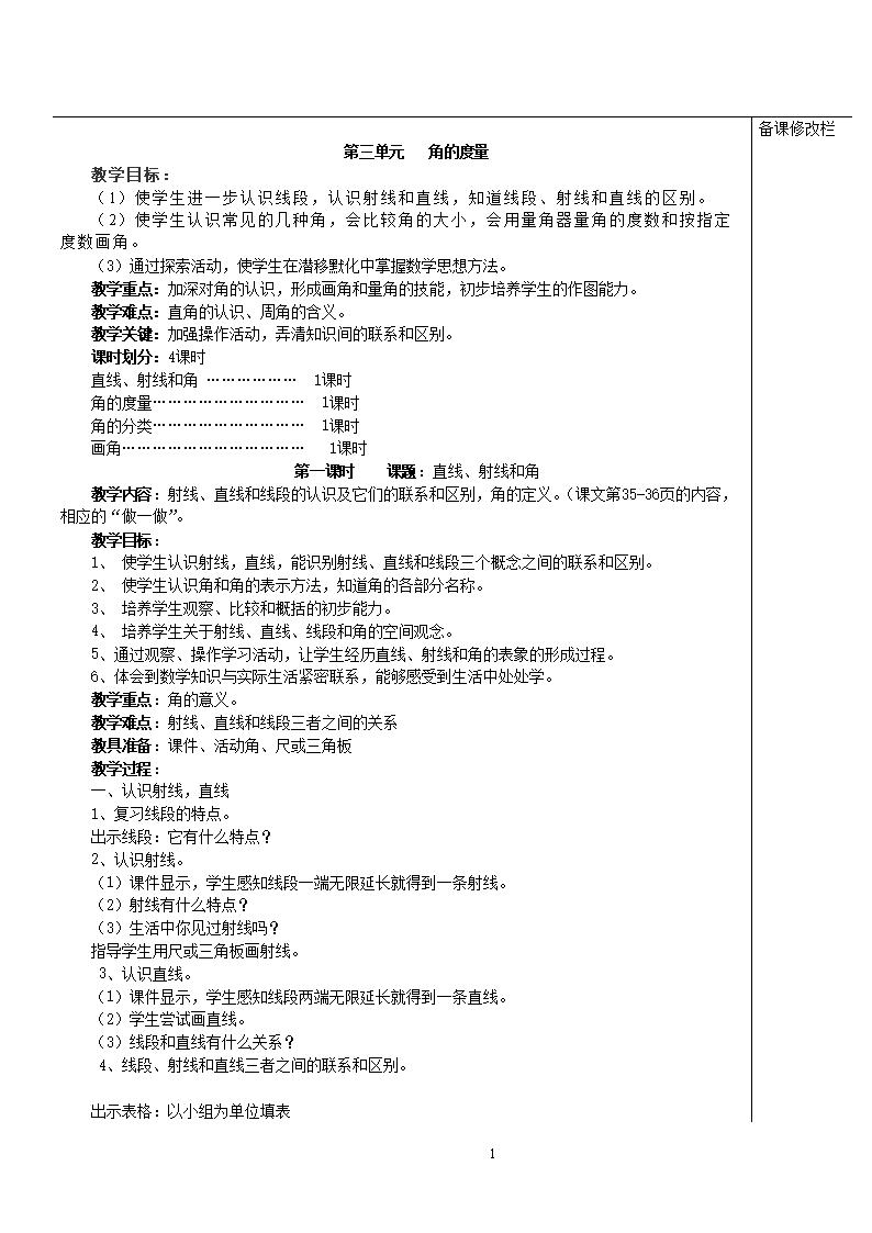 2014四新人上册数学教案(年级教版全册).doc移向说课稿图片