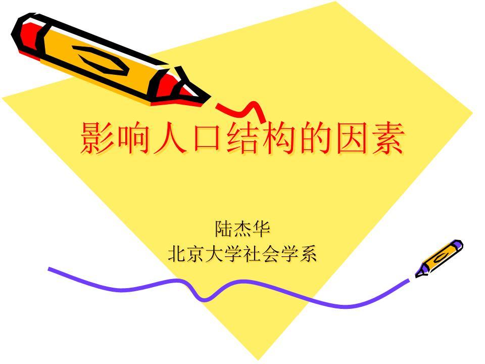 中国人口结构_中国社会人口结构