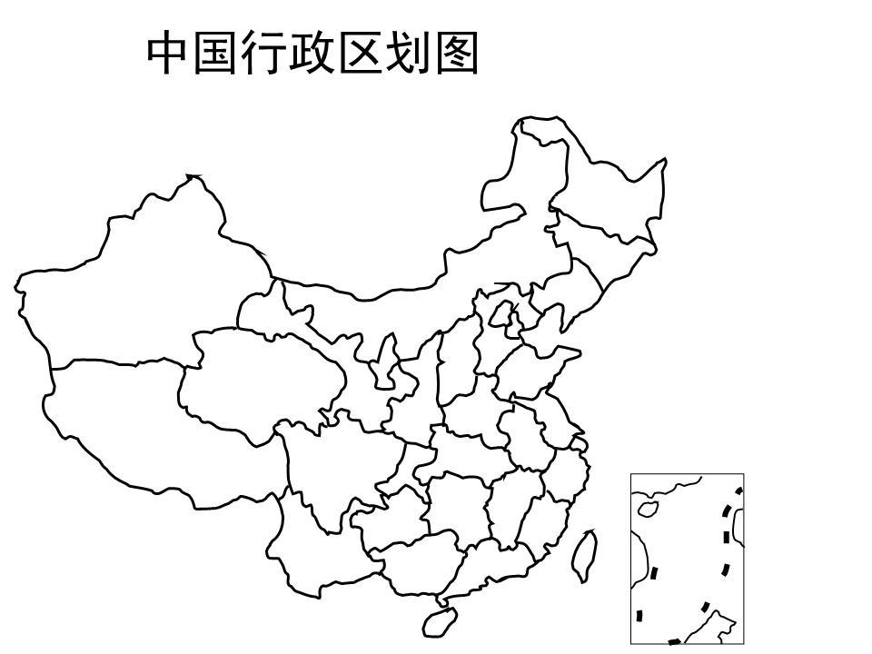 中国空白地图.ppt