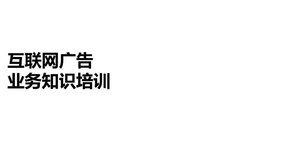 互联网广告业务知识培训简版.ppt