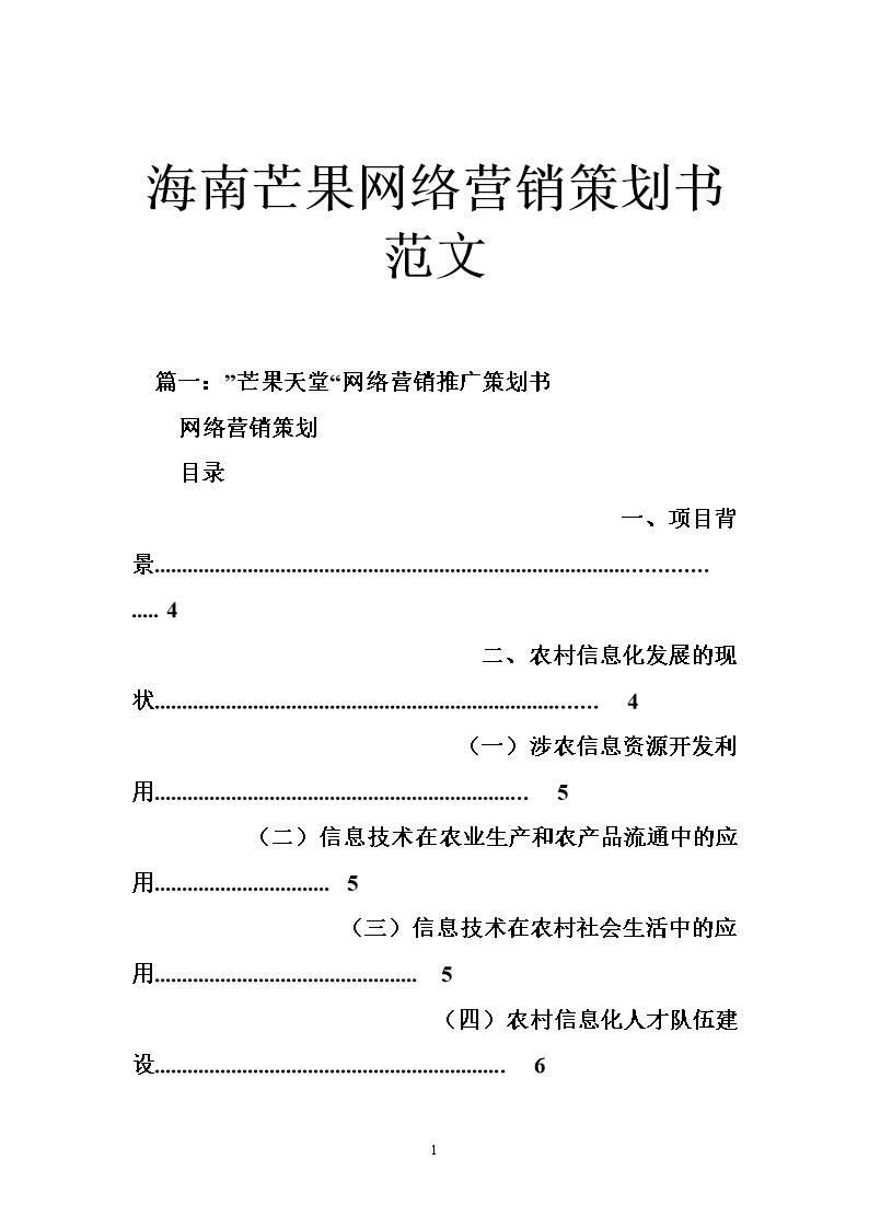 海南教程网络营销v教程书芒果.doccxprogrammer使用范文图片