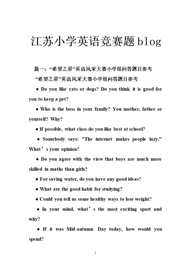 江苏小学英语竞赛题blog.doc小学哪在油麻地图片