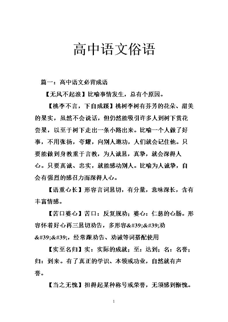 高中语文高中.doc百色俗语坤蒙图片
