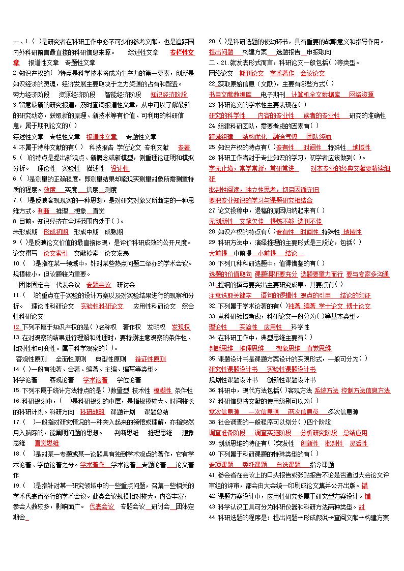 人口老龄化_2011济宁人口