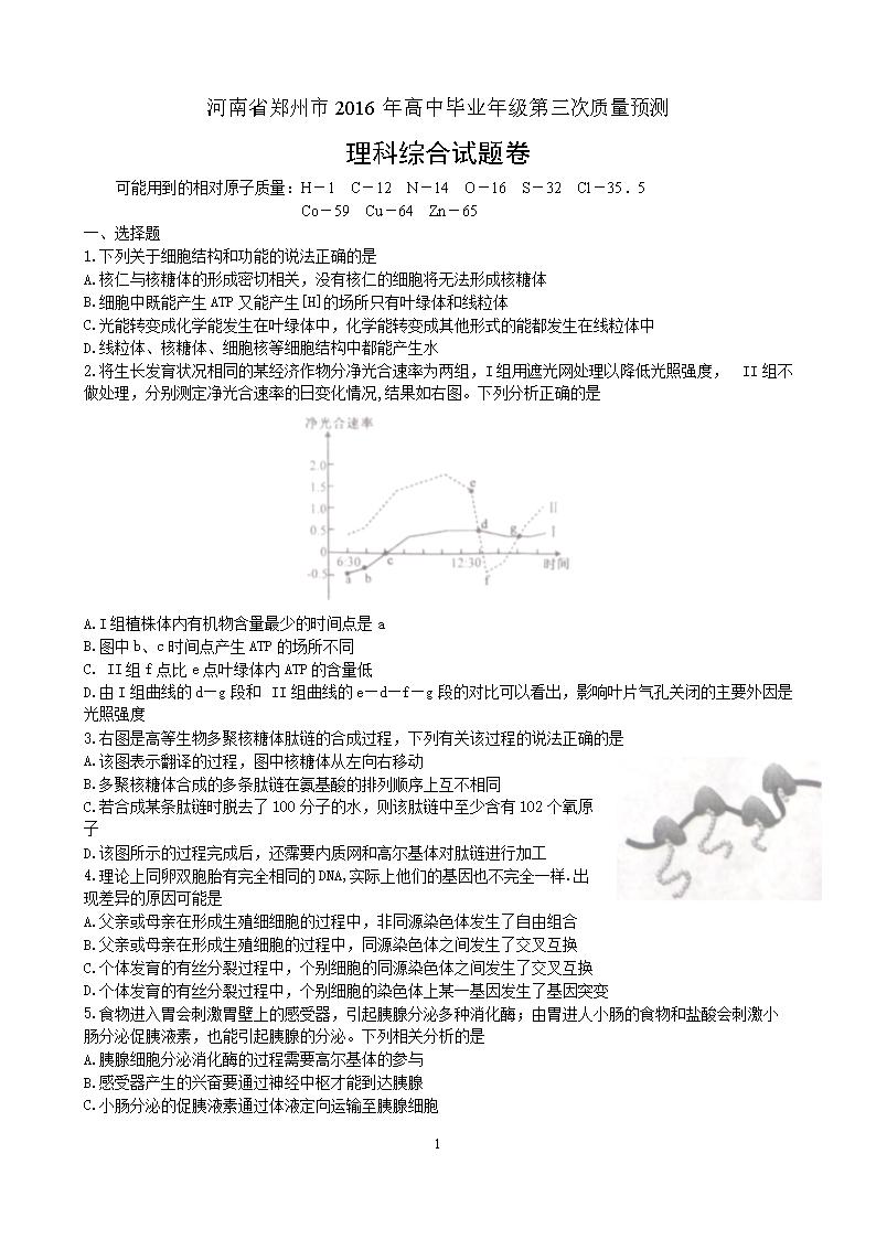 河南省郑州市2016届高三第三次模拟v高三理综通式高中化学芳香烃图片