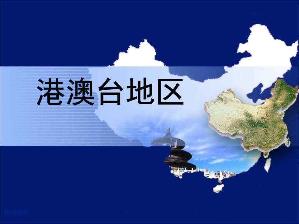 中国地理分区 港澳台地区.ppt
