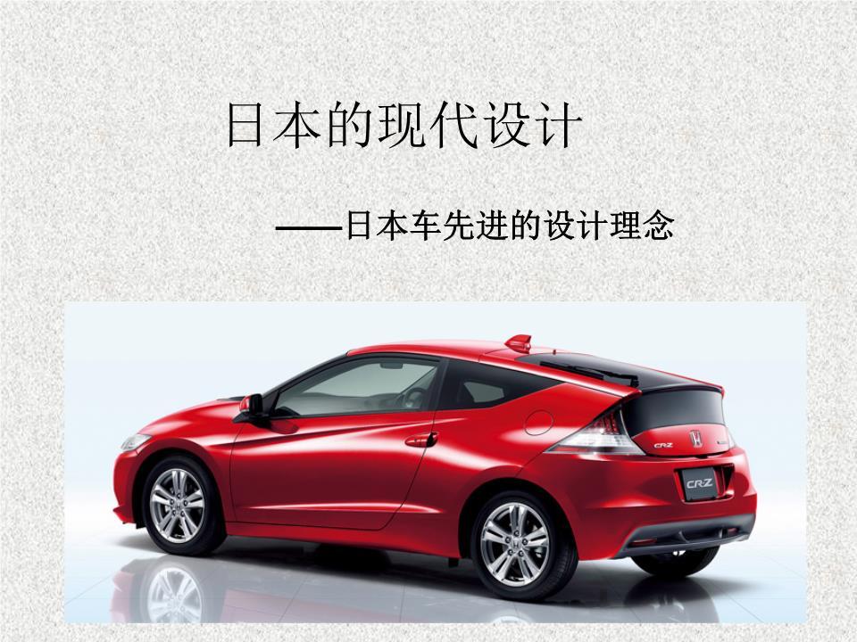 日本的现代设计 汽车 .ppt