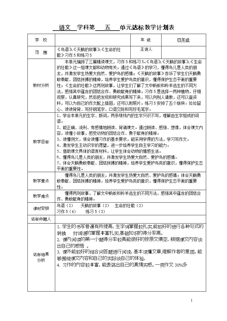 苏教版四教案下册语文第五年级单元备课.doc说课稿初三图片