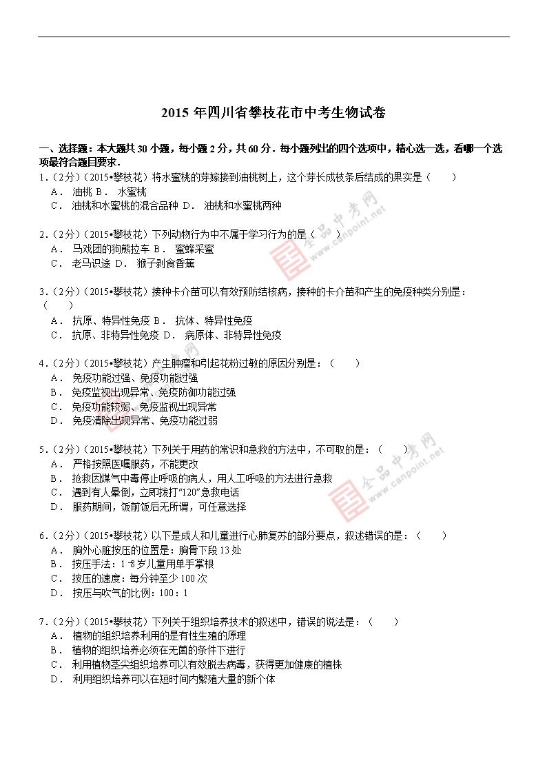 四川攀枝花初中--2015生物毕业试卷v初中学业(数学公式法初中图片