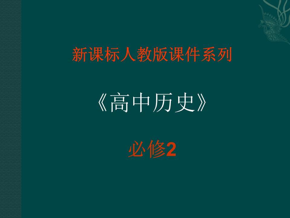 具和通讯工具的进步 PPT课件新人教版必修2.ppt