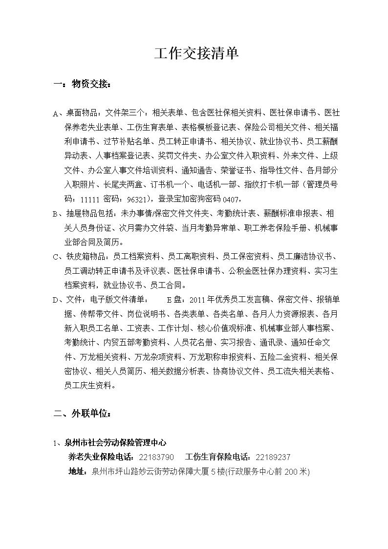 2013工作交接清单 .doc