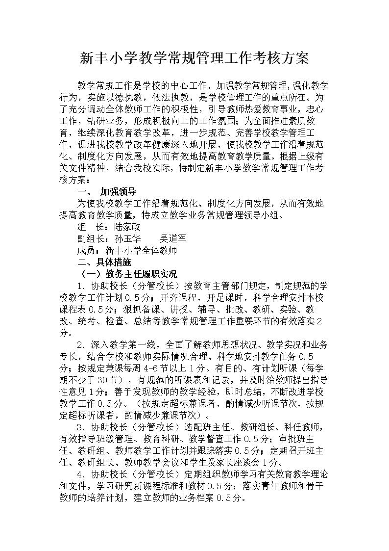 2013新丰心情教学常规管理工作v心情小学.doc方案脸谱的陶艺小学图片