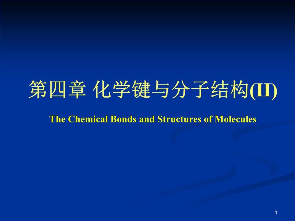zy4-化学键与分子结构2.ppt